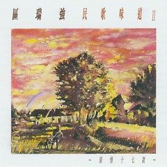 民歌味道II.深情十七款/ Tastof Folk II (CD2)