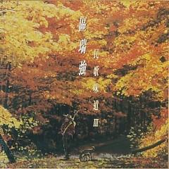 民歌味道III/ Tastof Folk III (CD2) - Âu Thụy Cường