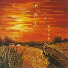 民歌味道IV/ Tastof Folk IV (CD1)