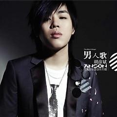 男人歌/ Man's Song