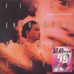 张国荣告别乐坛演唱会1/ Final Encounter Of The Legend 1 (CD2)