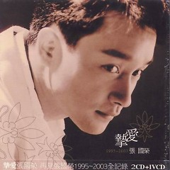挚爱1995-2003/ Leslie Endless Love (CD3)
