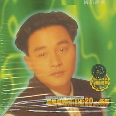 狂恋张国荣.国语经典/ Crazy Love With Leslie Cheung (CD1)
