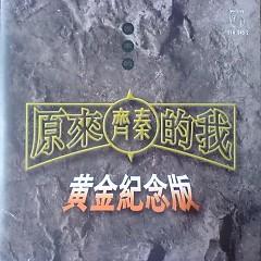 原来的我/ Tôi Là Nguyên Nhân (CD1)