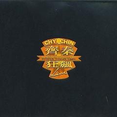 狂飙/ Cuồng Phong (CD2)