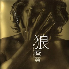 狼 黄金自选辑/ Tuyển Tập Của Sói (CD1)