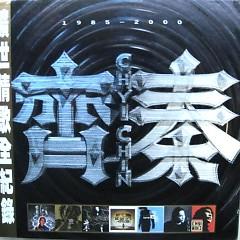 齐秦旷世情歌全记录1985-2000精选/ Chyi Chin 1985-2000 Love Songs All Record (CD3)