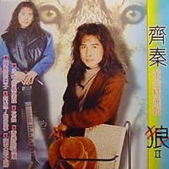 齐秦黄金精选集-狼2/ Great Hits – Sói 2 (CD2)