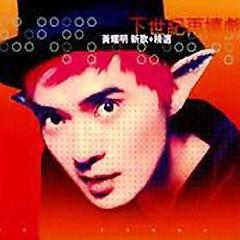 下世纪再嬉戏/ Playing In Next Century (CD2)