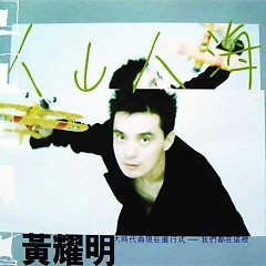 人山人海/ Biển Người (CD2)