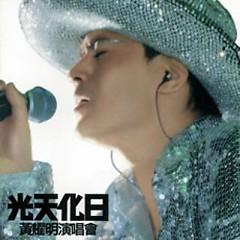 光天化日演唱会/ Broad Daylight Concert (CD2)