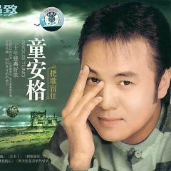 晶致 童安格 把歌留住/ Jing Zhi  Tong An Ge  Ba Ge Liu Zhu (CD3)