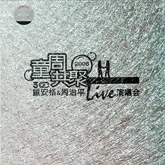 童周共聚2006Live演唱会/ Đồng Châu Tổng Hợp 2006Live Concert (CD2)