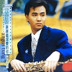 谢谢最深爱的你 (台湾黄金纪念版)/ Thanks To You, My Best Love (CD4)