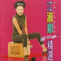 爱孤单精选/ Ai Gu Dan Jing Xuan (CD1) - Giang Thục Na