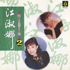 精选集2/ Greatest Hits 2 (CD1) - Giang Thục Na