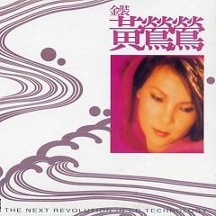 Album 金装黄莺莺XRCD/ Kim Trang Hoàng Oanh Oanh (CD1) - Hoàng Oanh Oanh