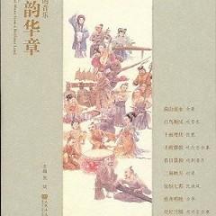 伟大的音乐•国韵华章/ Âm Nhạc Của Vĩ Đại - Quốc Vận Hoa Chương (CD5)