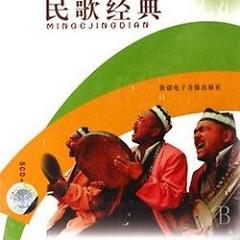 新疆民歌经典/ Kinh Điển Dân Ca Tân Cương (CD2)