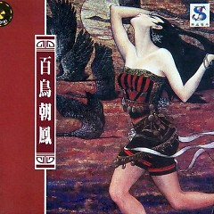 中华国粹第一集-百鸟朝凤(吹打乐专辑)/ Bách Điểu Triều Phụng