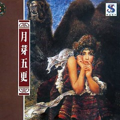 中华国粹第三集-月芽五更(板胡专辑)/ Nguyệt Nha Ngũ Canh