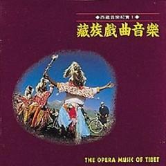 西藏音乐纪实1藏族戏曲音乐/ Tạng Tộc Hí Khúc Âm Nhạc