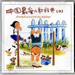 Album 中国最爱儿歌经典(二)/ Nhạc Kinh Điển Thiếu Nhi Trung Quốc - Various Artists