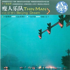 北京梦/ Beijing Dream