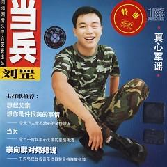 当兵/ Đi Lính - Lưu Canh
