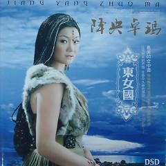 东女国/ Đông Nữ Quốc - Giáng Ương Trác Mã