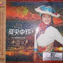 中国之声/ Âm Thanh Trung Quốc - Giáng Ương Trác Mã