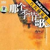 那个季节里的歌Ⅲ/  Bài Hát Trong Mùa Đó III - Lưu Canh