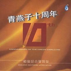 青燕子十周年(模拟混音鉴赏版)/ Thanh Yến Tử 10 Năm - Thanh Yên Tử