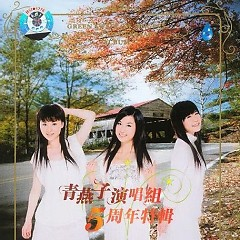 青燕子演唱组5周年特辑/ Đĩa Đặc Biệt Kỉ Niệm 5 Năm Live Show Của Thanh Yến