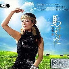 马兰花(DSDH)/ Hoa Mã Lan - Tháp Lâm