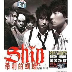 带刺的蝴蝶/ Bươm Bướm Có Gai (CD2) - Tín Lạc Đoàn
