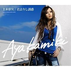 Kimi Sarishi Yuuwaku (single) - Aya Kamiki