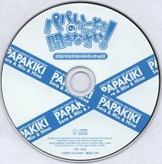 Papa no Iukoto wo Kikinasai! Original Soundtrack vol.1  - Uesugi Hiroshi