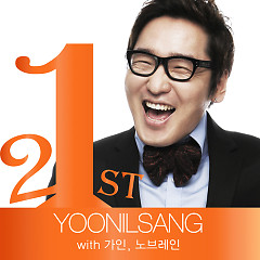 Yoon Il Sang 21st Anniversary Composer (I'm 21) Part.4 - Ga In,No Brain