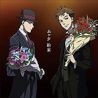 Yakusoku Anime Limited Edition