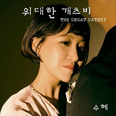 The Great Gatsby (Single)