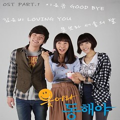 Smile, Dong Hae OST Part.1