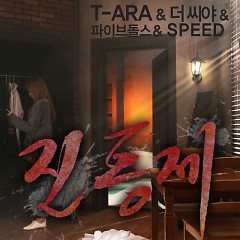 Tears Of Mind - T-ARA,THE SEEYA,5Dolls,SPEED ((K-Pop))