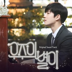 The Universe's Star OST - SUHO, REMI