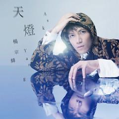 天灯 / Thiên Đăng (EP)