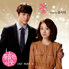 WONDERFUL NEIGHBORS OST PART.4 - Si Nae