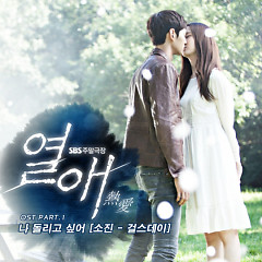Passionate Love OST Part.1 - Sojin