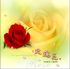 Rose (玫瑰花)