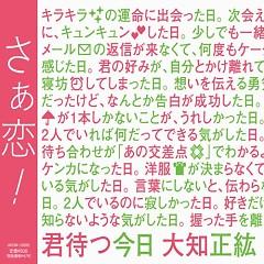 君待つ今日 (Kimi Matsu Kyo)