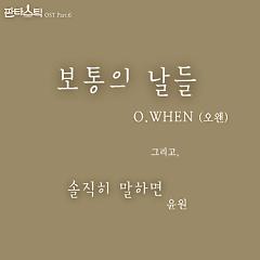 Fantastic OST Part.6